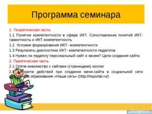 Программа семинара 1. Теоретическая часть 1.1 Понятие компетентности в сфере