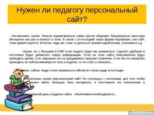 Нужен ли педагогу персональный сайт? - Несомненно, нужен. Нельзя ограничивать
