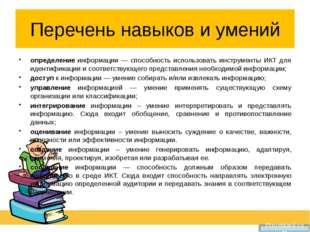 Перечень навыков и умений определение информации — способность использовать и
