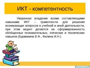 ИКТ - компетентность Уверенное владение всеми составляющими навыками ИКТ – гр