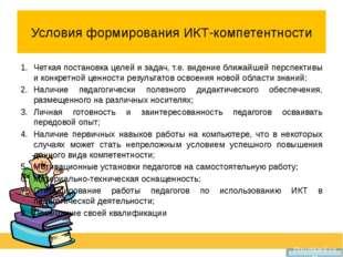 Условия формирования ИКТ-компетентности Четкая постановка целей и задач, т.е.