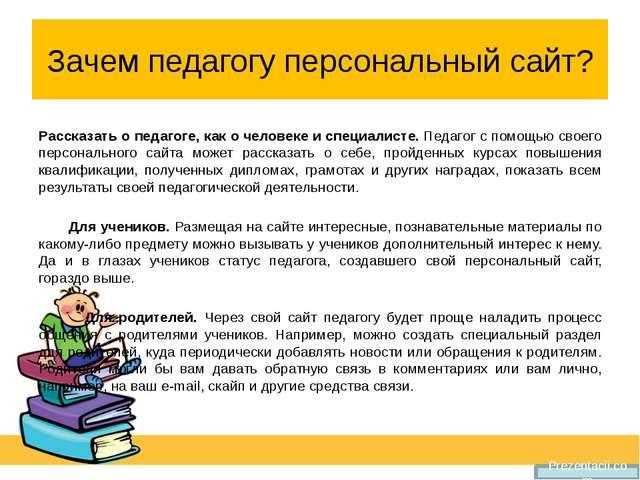 Зачем педагогу персональный сайт? Рассказать о педагоге, как о человеке и спе...