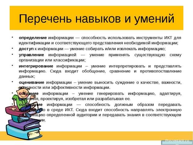 Перечень навыков и умений определение информации — способность использовать и...