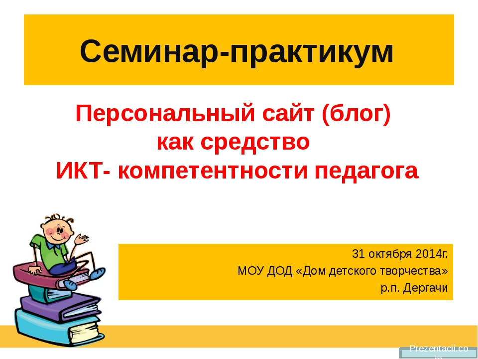 Семинар-практикум Персональный сайт (блог) как средство ИКТ- компетентности...
