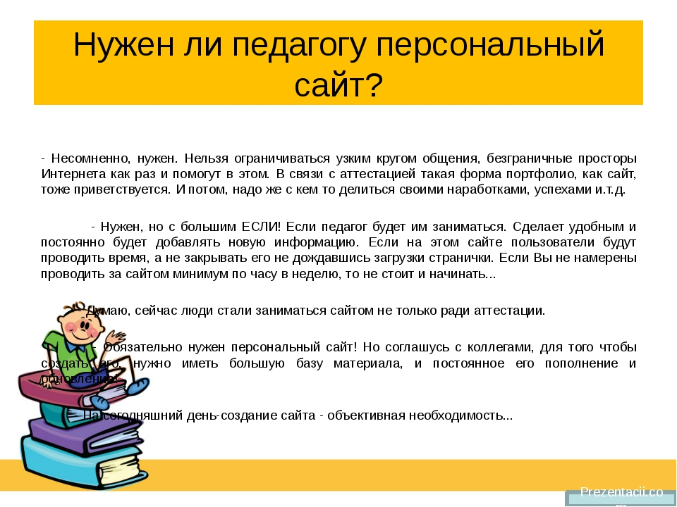 Нужен ли педагогу персональный сайт? - Несомненно, нужен. Нельзя ограничивать...