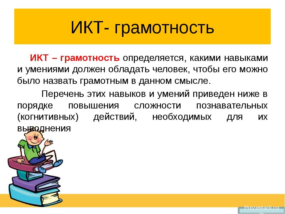ИКТ- грамотность ИКТ – грамотность определяется, какими навыками и умениями д...