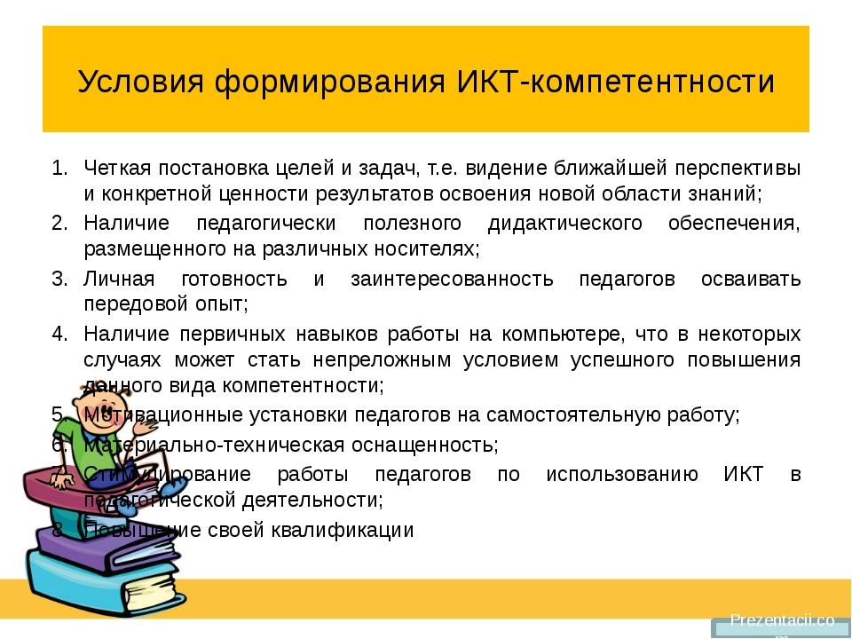 Условия формирования ИКТ-компетентности Четкая постановка целей и задач, т.е....