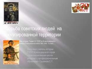 Борьба советских людей на оккупированной территории Урок истории. Раздел IV.