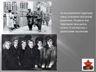 На оккупированной территории немцы установили свой режим управления. Людям на