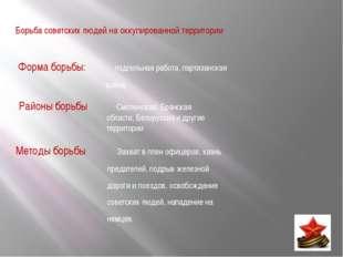 Борьба советских людей на оккупированной территории Форма борьбы: подпольная
