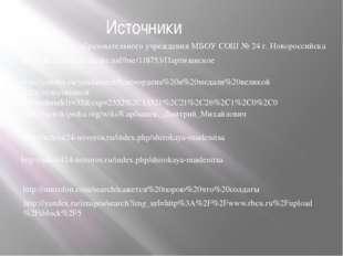 http://school24-novoros.ru/index.php/shirokaya-maslenitsa https://ru.wikipedi