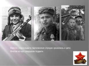Вместе с взрослыми в партизанских отрядах сражались и дети. Многие из них сов