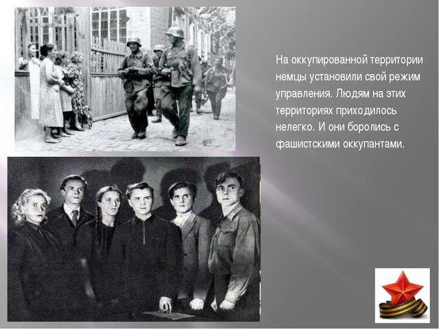 На оккупированной территории немцы установили свой режим управления. Людям на...