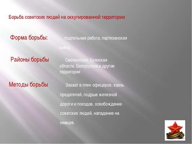 Борьба советских людей на оккупированной территории Форма борьбы: подпольная...