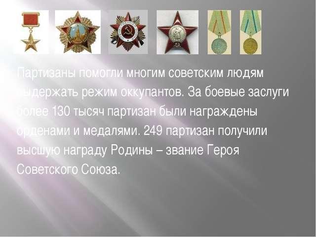Партизаны помогли многим советским людям выдержать режим оккупантов. За боевы...