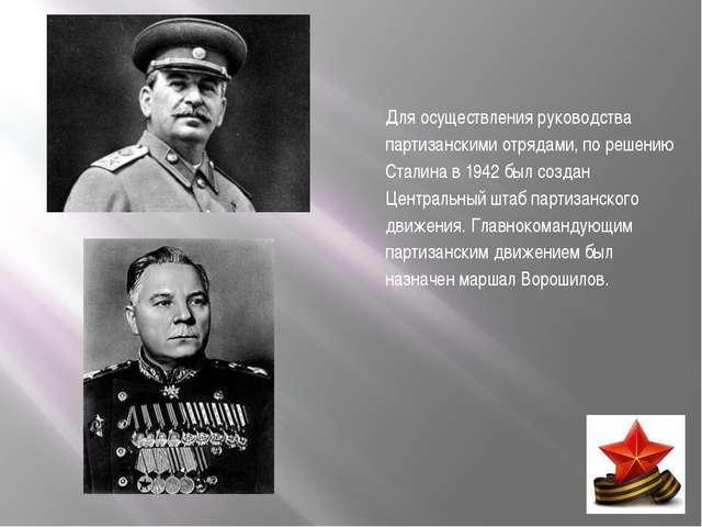 Для осуществления руководства партизанскими отрядами, по решению Сталина в 19...