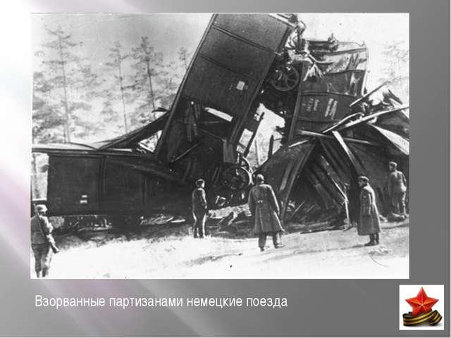 Взорванные партизанами немецкие поезда
