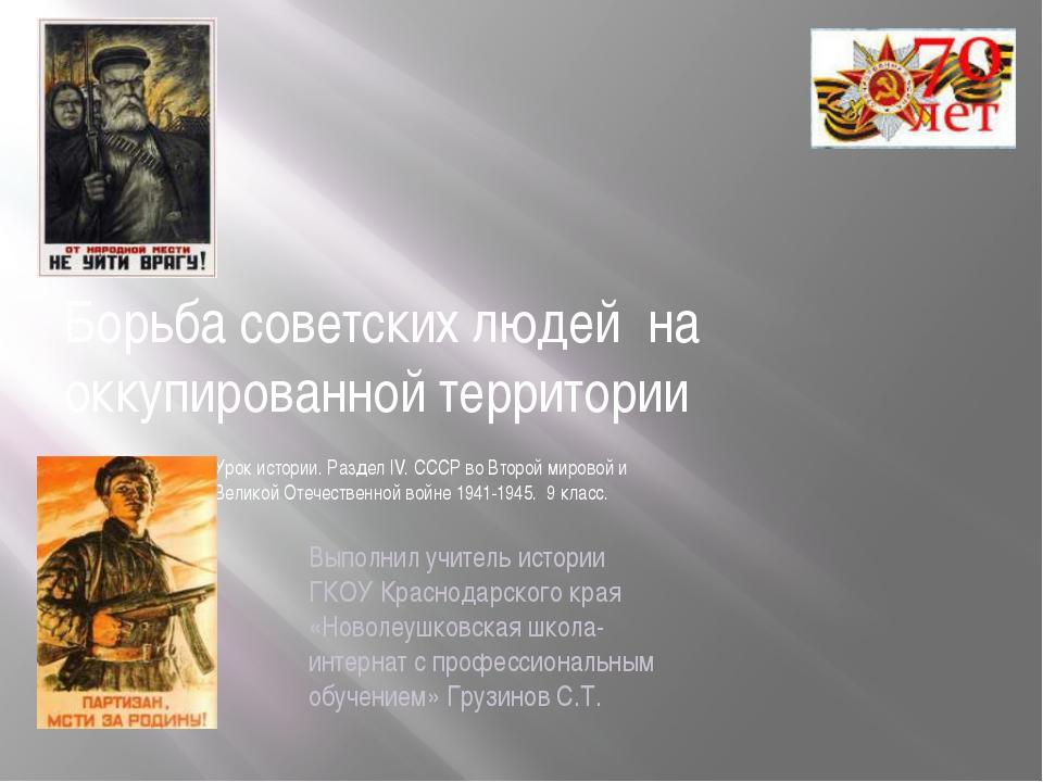 Борьба советских людей на оккупированной территории Урок истории. Раздел IV....
