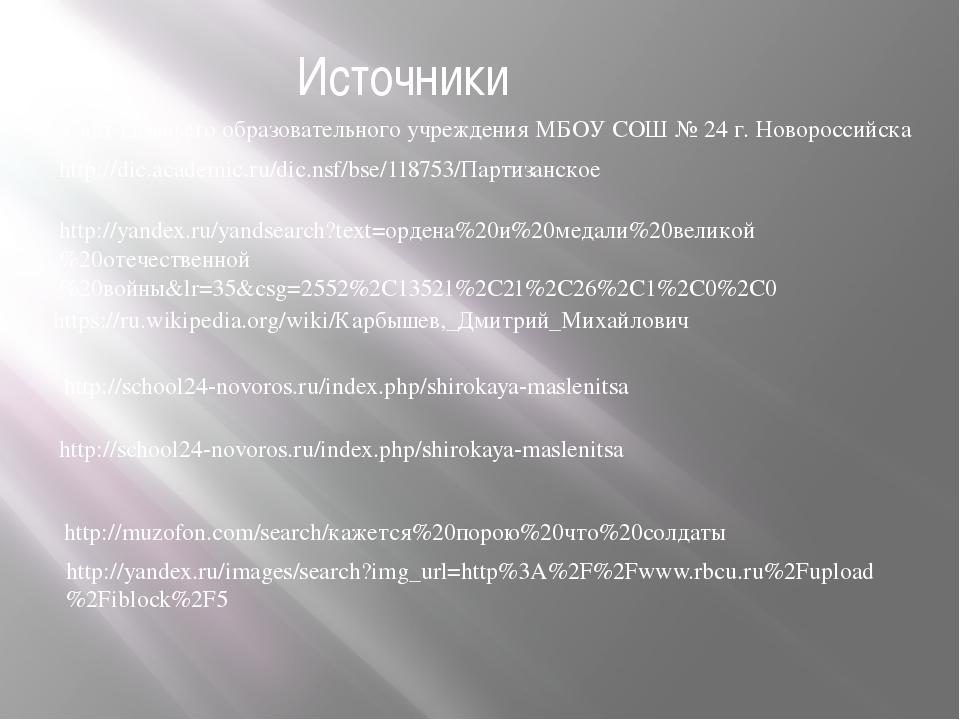 http://school24-novoros.ru/index.php/shirokaya-maslenitsa https://ru.wikipedi...