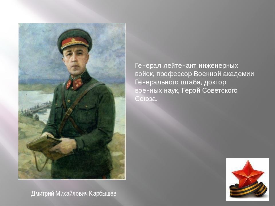 Дмитрий Михайлович Карбышев  Генерал-лейтенантинженерных войск, профессорВ...
