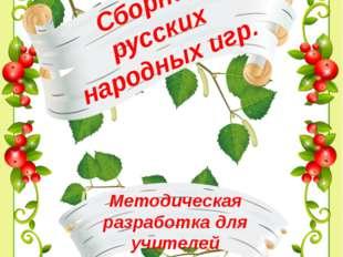 Сборник русских народных игр. Методическая разработка для учителей
