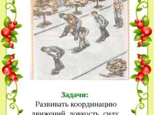 «Чехарда» Задачи: Развивать координацию движений, ловкость, силу, смелост