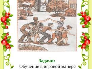 «Ворота» Задачи: Обучение в игровой манере ходьбе, внимательности, игре в