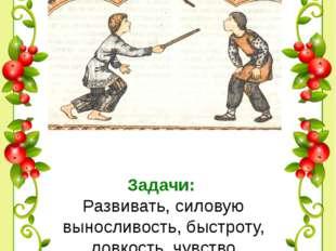 «Чижик» Задачи: Развивать, силовую выносливость, быстроту, ловкость, чувс
