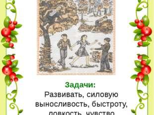 «Казаки - разбойники» Задачи: Развивать, силовую выносливость, быстроту, лов