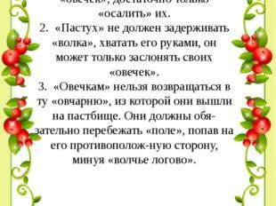 Правила: 1. «Волк» не должен ловить «овечек», достаточно только «осалить» и