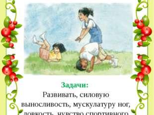 «Салки» Задачи: Развивать, силовую выносливость, мускулатуру ног, ловкост