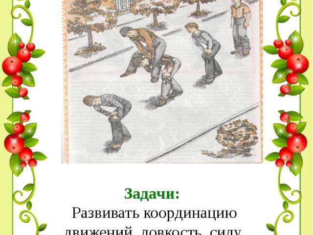 «Чехарда» Задачи: Развивать координацию движений, ловкость, силу, смелост...