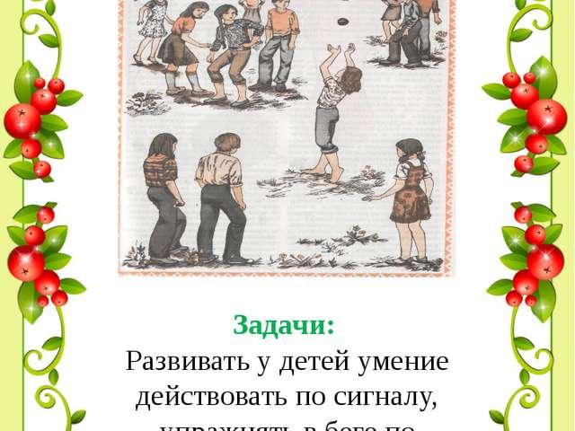 «Штандер» Задачи: Развивать у детей умение действовать по сигналу, упражн...