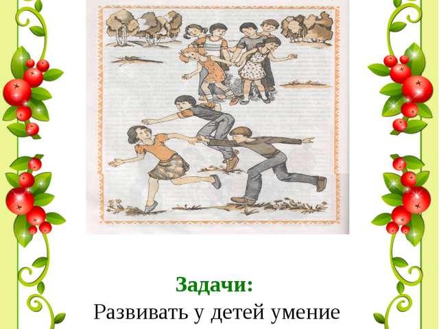 «Горелки» Задачи: Развивать у детей умение действовать по сигналу, упражн...