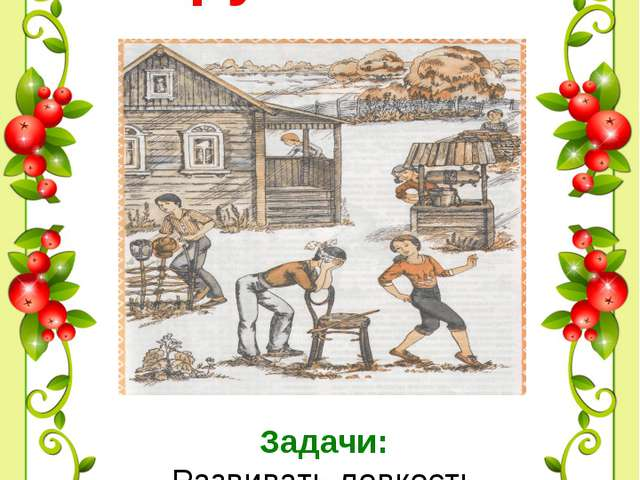 «Палочка – выручалочка» Задачи: Развивать ловкость. Упражнять детей в беге в...