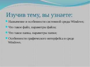 Изучив тему, вы узнаете: Назначение и особенности системной среды Windows; Ч