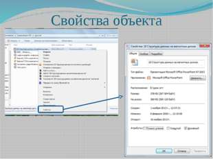 Запишите полные имена всех файлов C:\Мои документы\Петров\Письмо.txt C:\Мои д