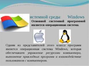 Назначение системной среды Windows Основной системной программой является оп
