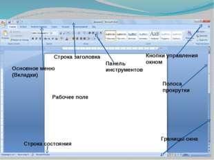 Строка заголовка Основное меню (Вкладки) Панель инструментов Строка состояния