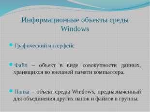 Информационные объекты среды Windows Графический интерфейс Файл – объект в ви