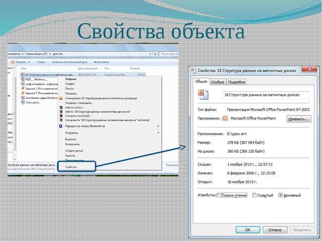 Запишите полные имена всех файлов C:\Мои документы\Петров\Письмо.txt C:\Мои д...