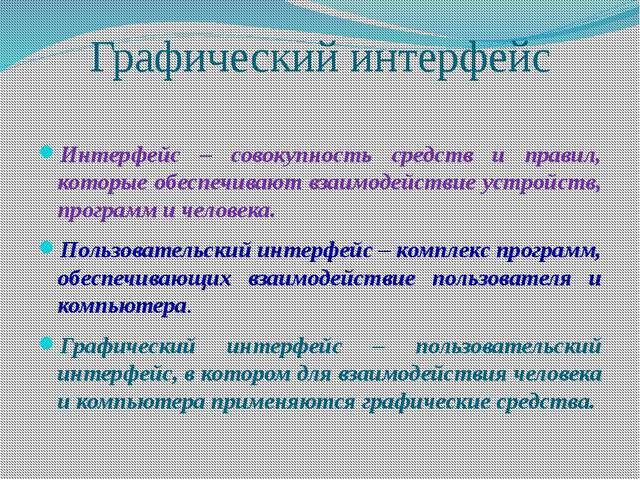Графический интерфейс Интерфейс – совокупность средств и правил, которые обес...
