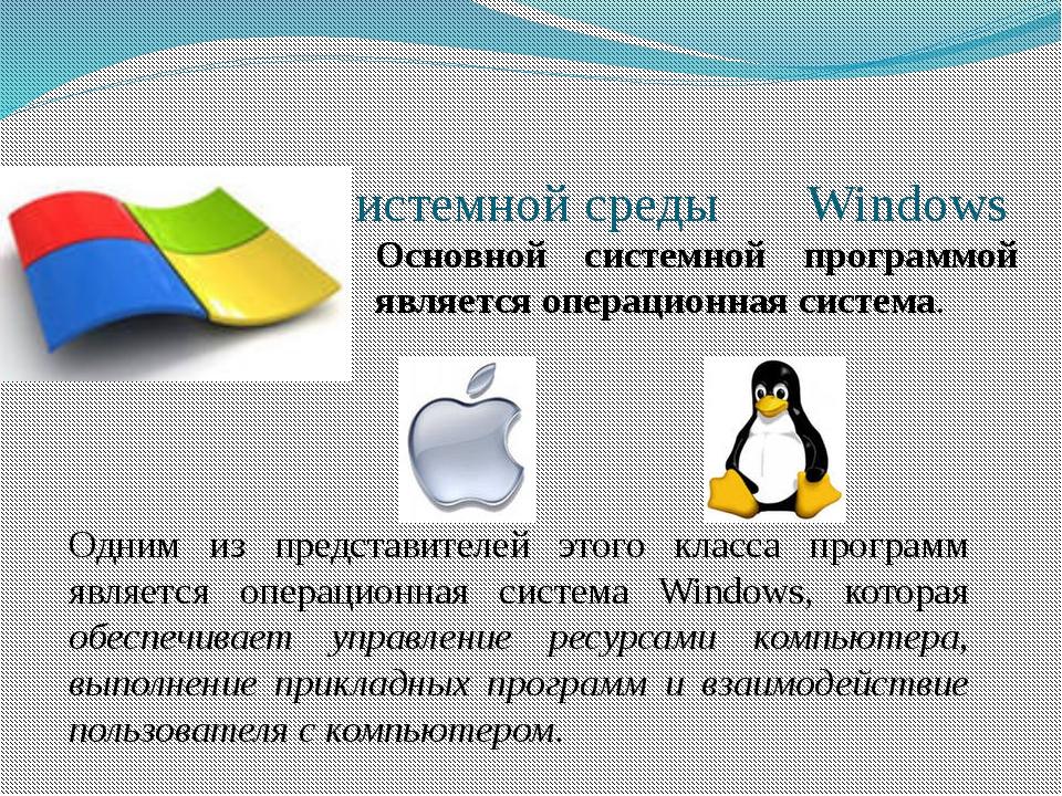 Назначение системной среды Windows Основной системной программой является оп...