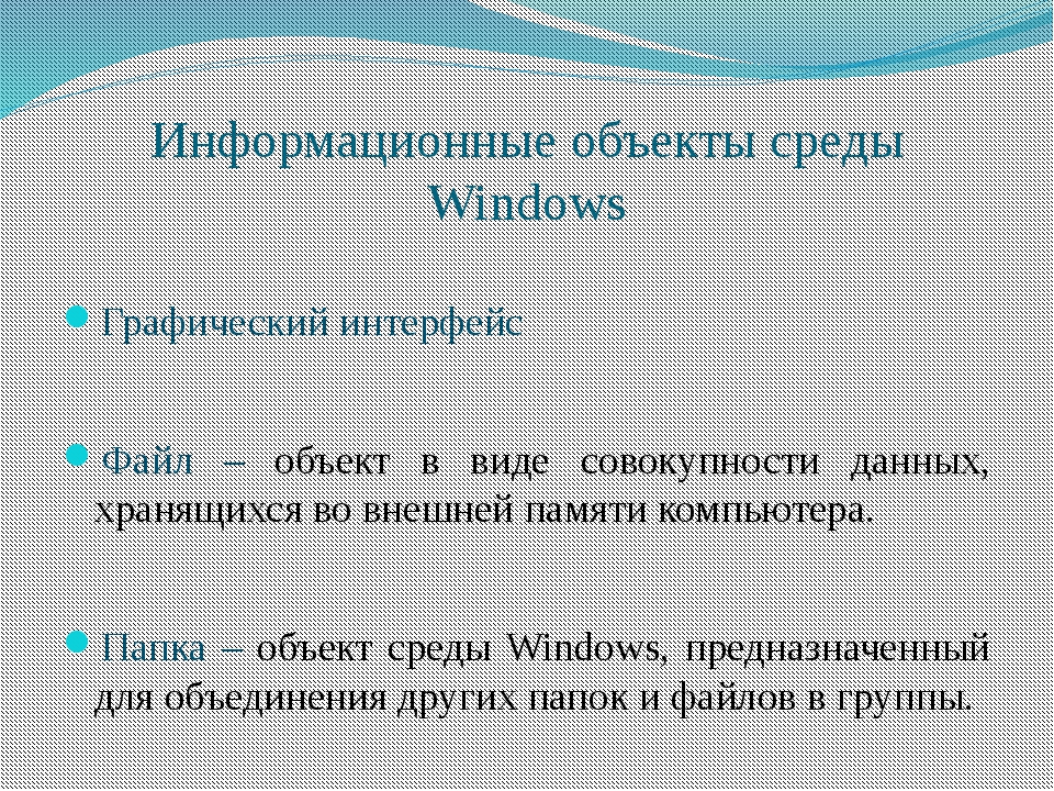 Информационные объекты среды Windows Графический интерфейс Файл – объект в ви...