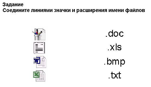 Задание 3 (Расширение имени).bmp