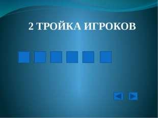 2 ТРОЙКА ИГРОКОВ Б Ю Д Ж Е Т