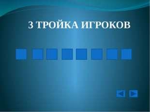 3 ТРОЙКА ИГРОКОВ М Р Е Н Е Д Ж Е