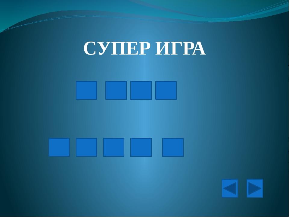 СУПЕР ИГРА А М К А Р Л С К Р