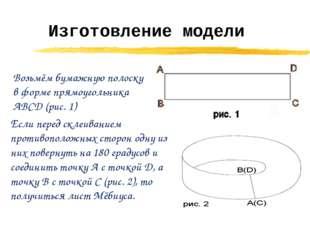 Изготовление модели Возьмём бумажную полоску в форме прямоугольника ABCD (рис