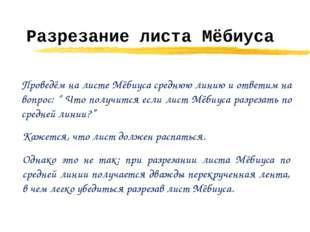 Разрезание листа Мёбиуса Проведём на листе Мёбиуса среднюю линию и ответим на